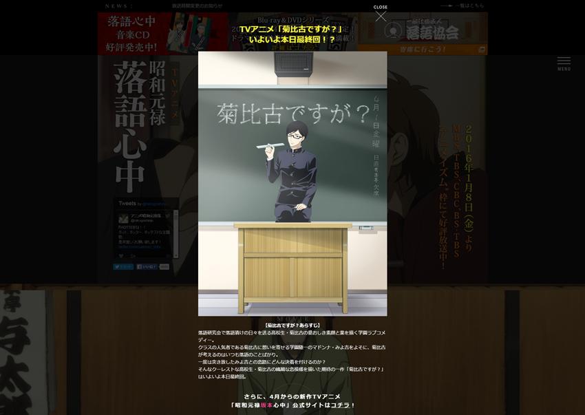 アニメ「昭和元禄落語心中」 エイプリルフール