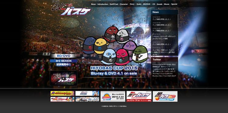 黒子のバスケ アニメ公式サイト エイプリルフール