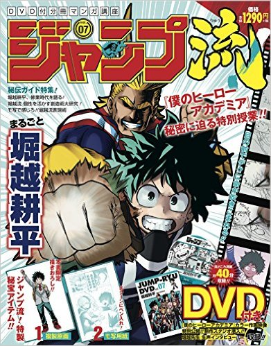 amazon - ジャンプ流!DVD付分冊マンガ講座(7)