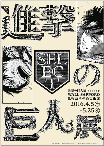 札幌に巨人襲来!?本日より「進撃の巨人展 SELECT WALL SAPPORO」始動!!