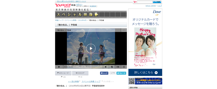 Yahoo!映画 『君の名は。』予告編