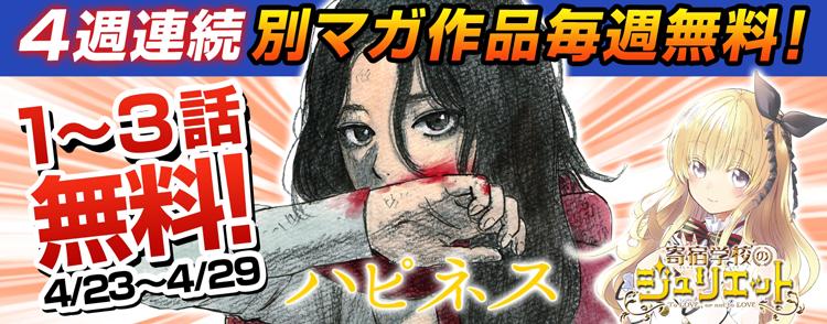 『ハピネス』(押見修造)、『寄宿学校のジュリエット』(金田洋介)