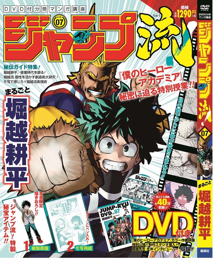 ジャンプ流!vol.7「まるごと堀越耕平」(僕のヒーローアカデミア)絶賛発売中!