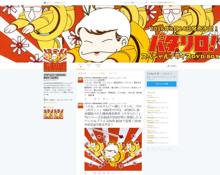 「パタリロ!」TVシリーズ全49話をDVD7枚に収録したスペシャルプライスDVD-BOXが発売決定!