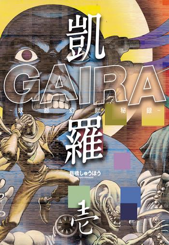 日本が誇るSF コミック界の鬼才 板橋しゅうほうの代表作「凱羅」、ついに電子版に!