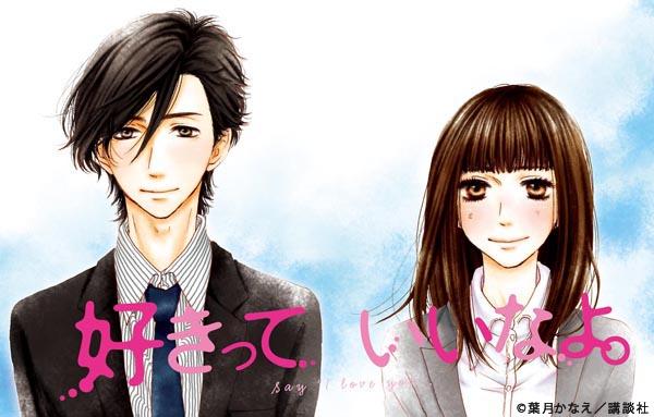 めい&大和高校卒業!恋愛模様は次の段階へ!?『好きっていいなよ。』16巻発売記念で葉月かなえさんのインタビュー掲載!