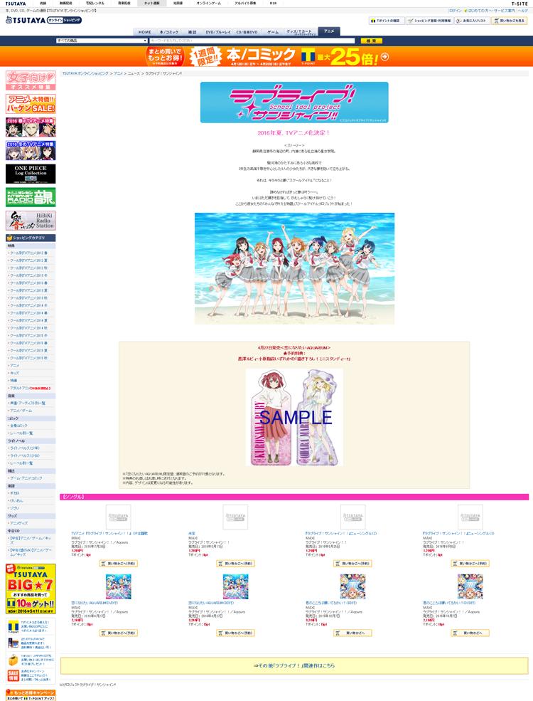 今夏放送のTVアニメ『ラブライブ!サンシャイン!!』のOP主題歌は7月20日発売決定!