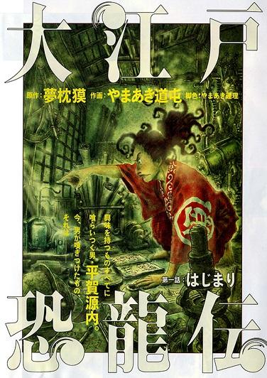 夢枕獏の奇想天外小説「大江戸恐龍伝」、奇跡のコミカライズ!