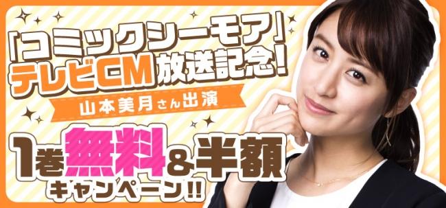 電子書籍サイト 「コミックシーモア」テレビCM放送記念で「1巻無料」や「1巻半額」のキャンペーンを展開