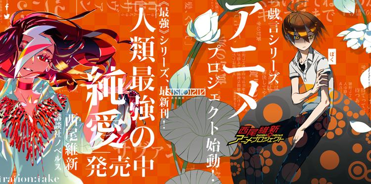西尾維新の「戯言」シリーズアニメ化決定!