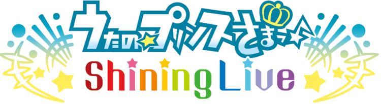 うたプリがスマートフォン向けのリズムゲームに! 『うたの☆プリンスさまっ♪Shining Live』開発決定!