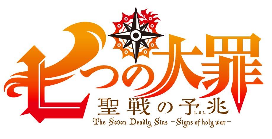 新作TVアニメスペシャル『七つの大罪 聖戦の予兆』4週連続放送決定!