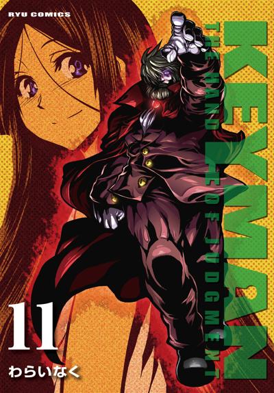 KEYMAN -THE HAND OF JUDGMENT- 最新11巻本日発売! 書店特典も要確認!