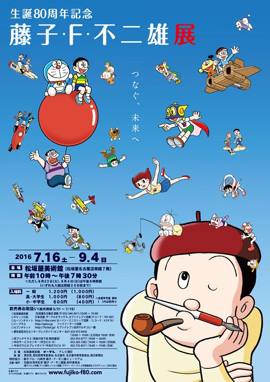生誕80周年記念「藤子・F・不二雄展」名古屋で開催!