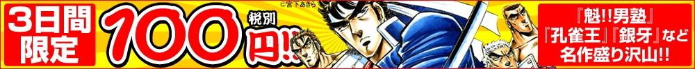 '80年代が熱い! 『魁!!男塾』シリーズ、『銀牙ー流れ星銀ー』などeBookJapan独占で3日間限定100円キャンペーン!