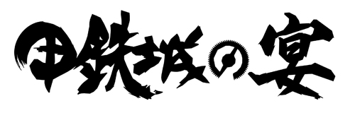 『甲鉄城のカバネリ』のスペシャルイベントが開催決定!