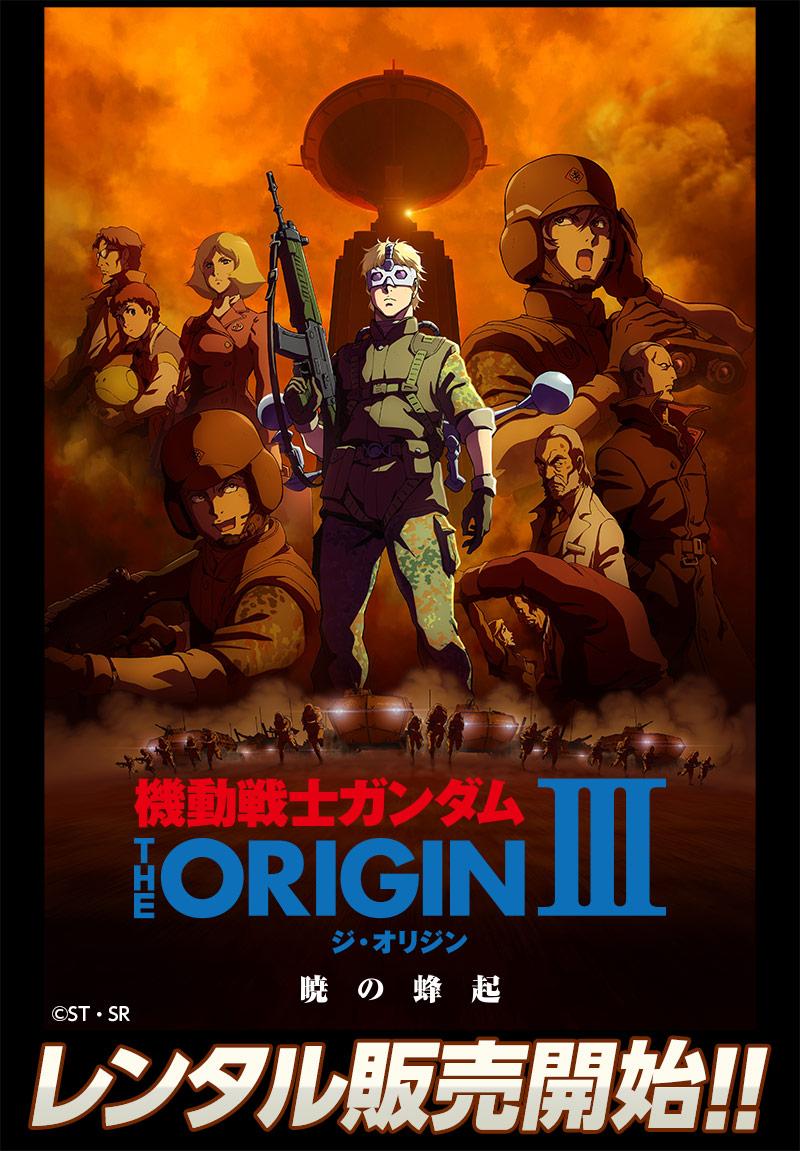 本日よりレンタル販売スタート!『機動戦士ガンダム THE ORIGIN Ⅲ 暁の蜂起』
