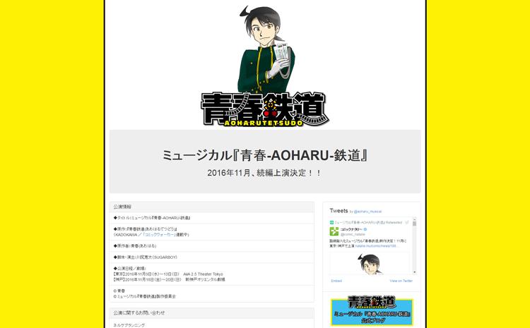 ミュージカル『青春-AOHARU-鉄道』続編上演決定!