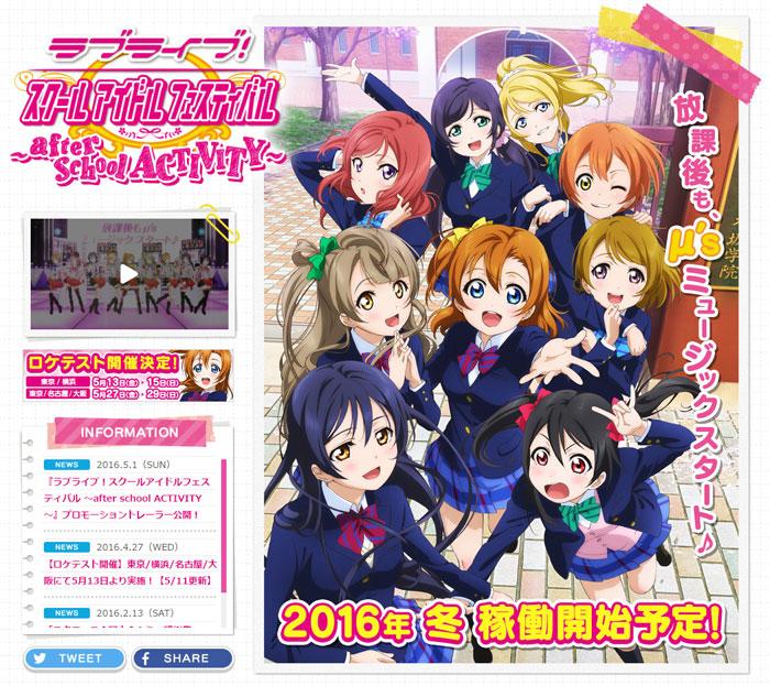 5月27日(金)よりロケテスト開催!『ラブライブ!スクールアイドルフェスティバル~after school ACTIVITY~』