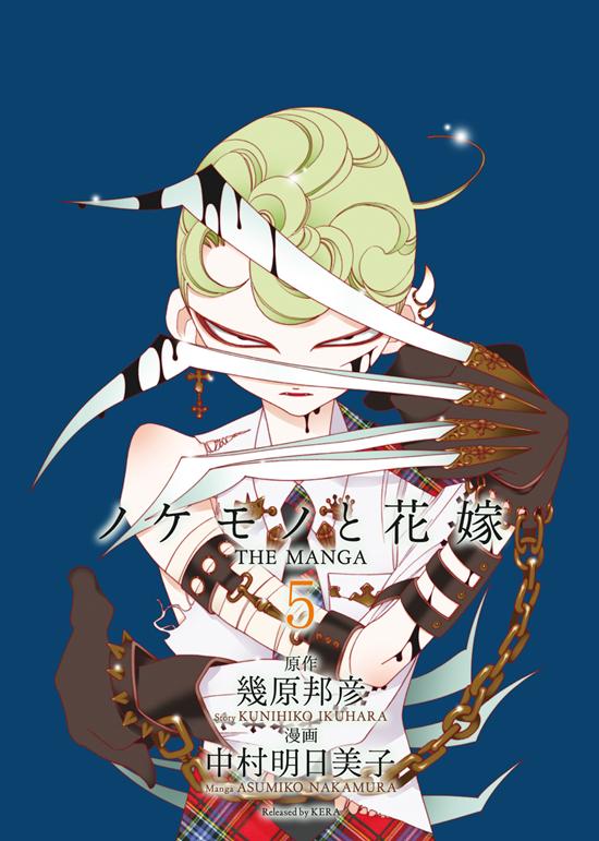 幾原邦彦×中村明日美子が贈る『ノケモノと花嫁THE MANGA』を読むなら今!