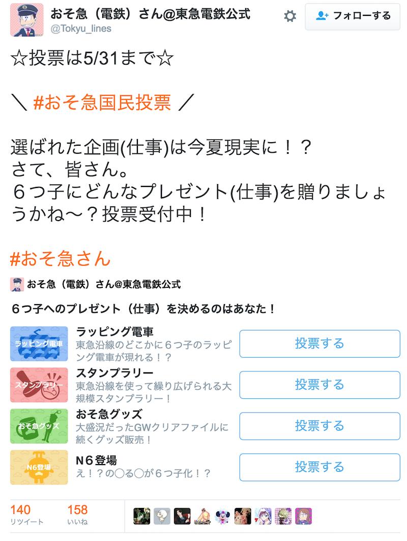 『おそ松さん ✕ 東急電鉄』おそ急国民投票開催中! 皆様の投票結果が現実に!?