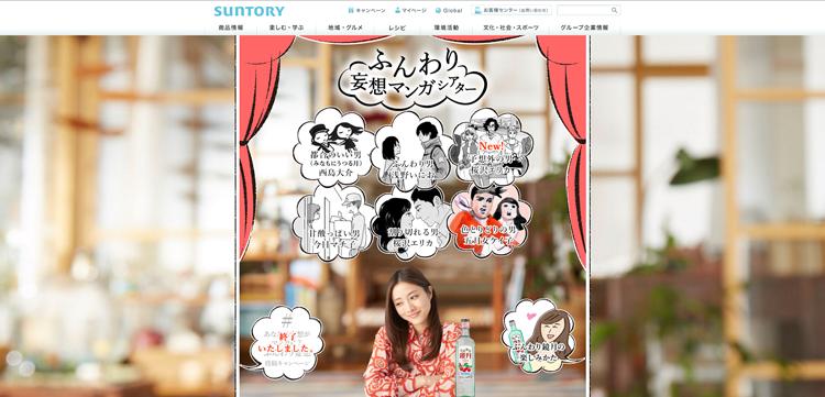 浅野にいお、桜沢エリカらが描くSUNTORYの「ふんわり妄想マンガシアター」が面白い
