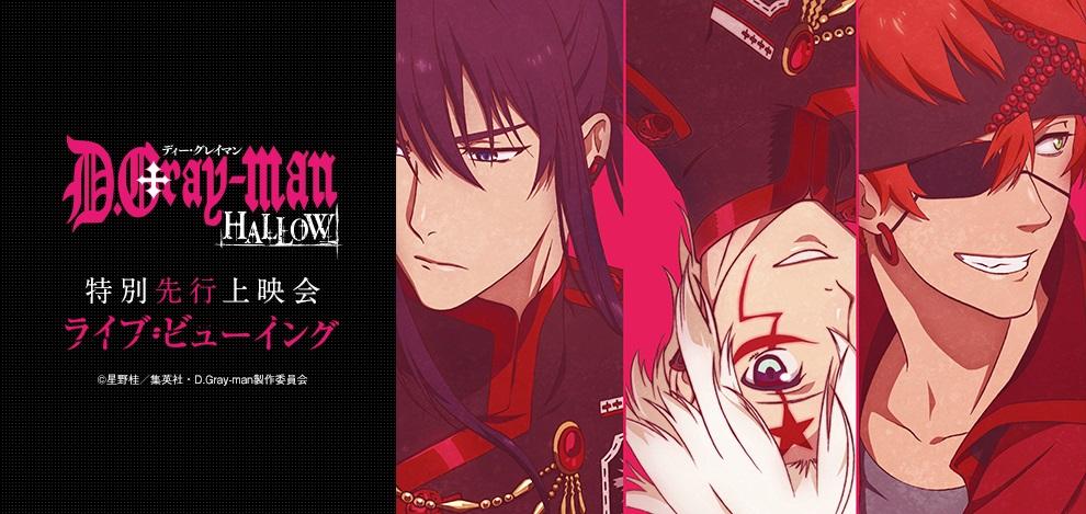7月新番! TVアニメ『D.Gray-man HALLOW』特別先行上映会 ライブ・ビューイング開催決定!!