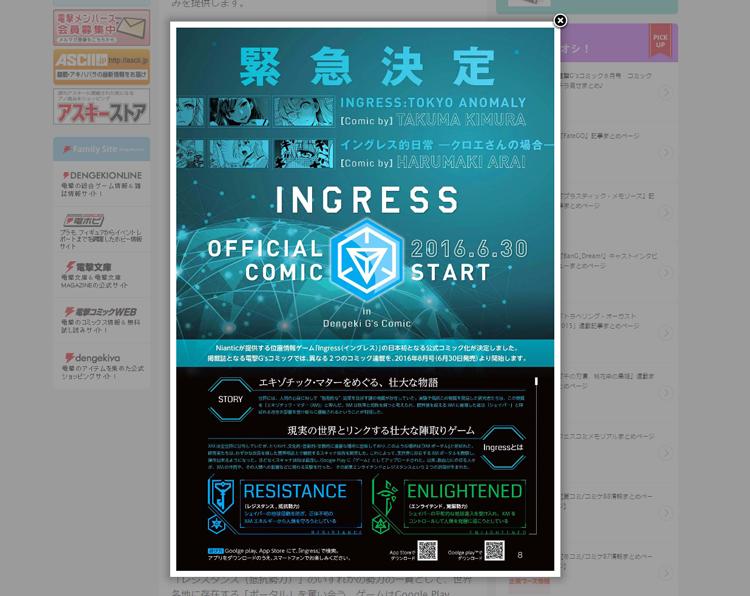 あのIngressがコミック化!? 電撃G'sコミック8月号で2作品連載開始!