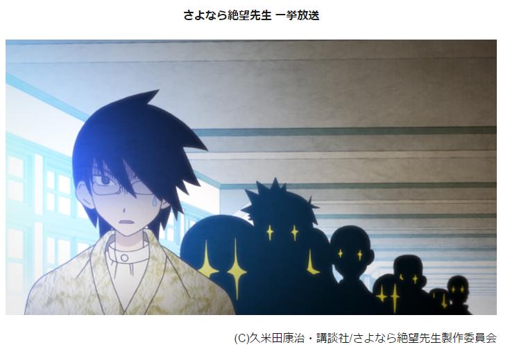 『ダンガンロンパ』『さよなら絶望先生』AbemaTVで開始するアニメ一覧!