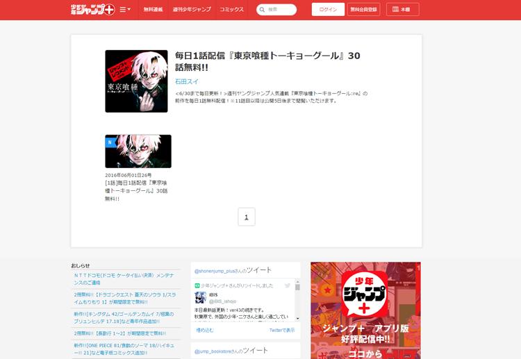 『東京喰種トーキョーグール』少年ジャンプ+で本日から毎日1話配信!
