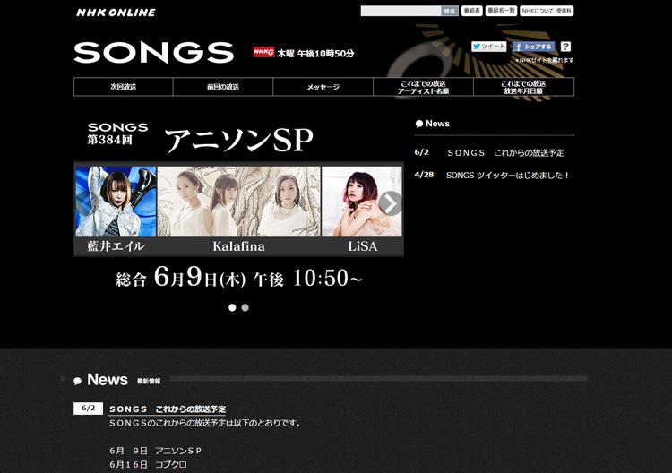 NHK「SONGS」に藍井エイル、Karafina、LiSAのアニソンSP!