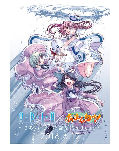 『ARIA』から7月新番『あまんちゅ! 』へ、癒し系アニメ合同イベントレポ
