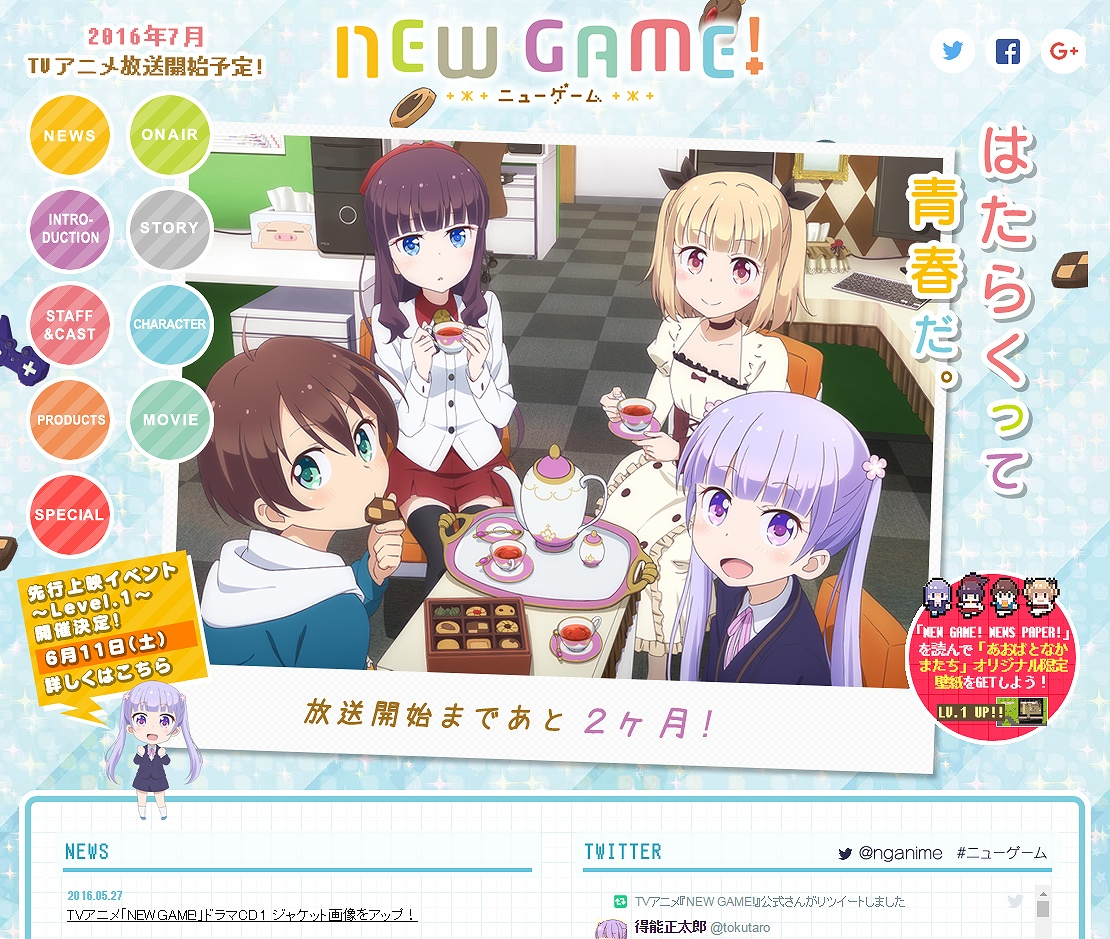 NEW GAME! 公式HP