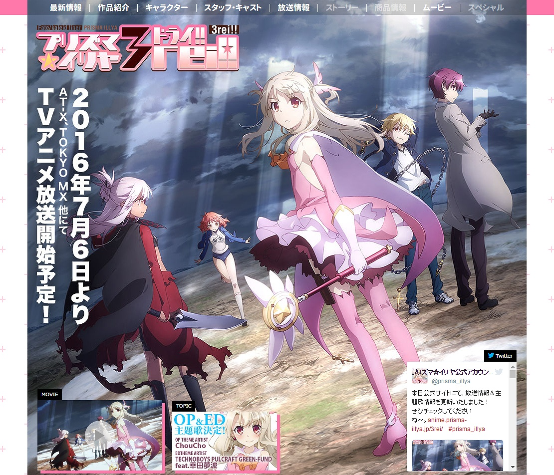 Fate/kaleid liner プリズマ☆イリヤ ドライ!!公式HP