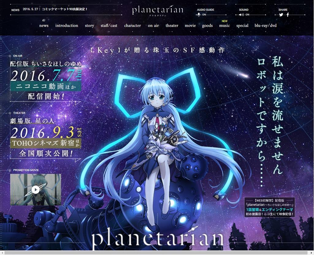 planetarian~ちいさなほしのゆめ~公式HP