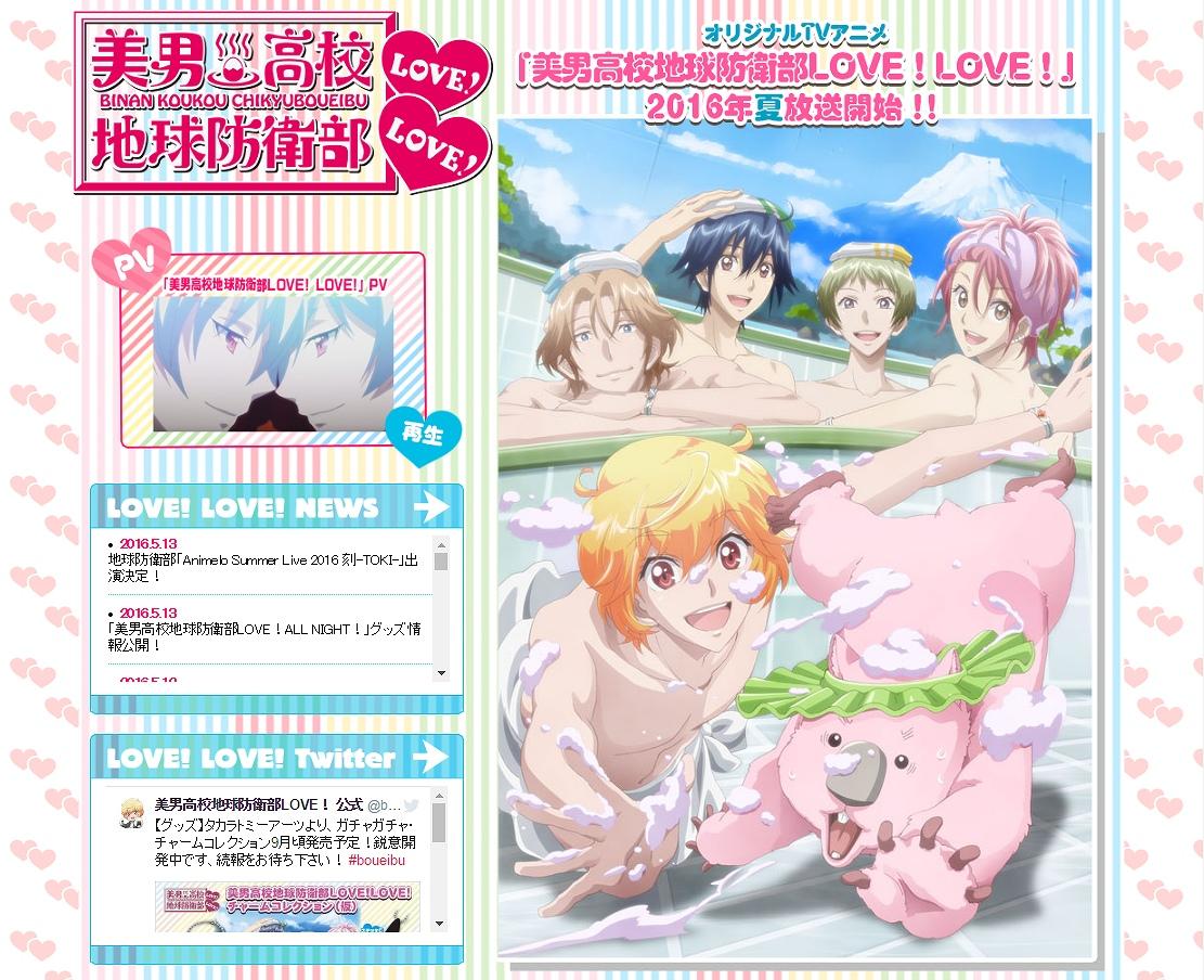 美男高校地球防衛部 LOVE!LOVE!公式HP