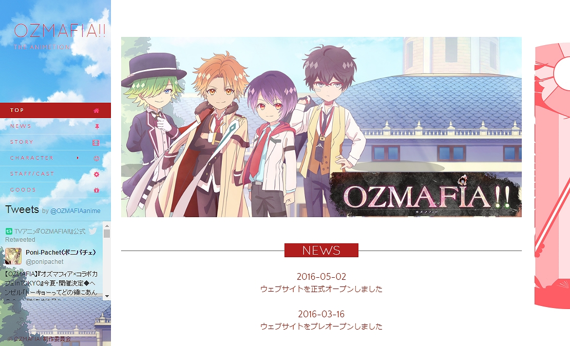 OZMAFIA!!公式HP
