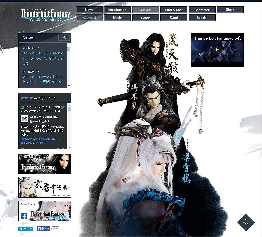 Thunderbolt Fantasy 東離劍遊紀公式HP