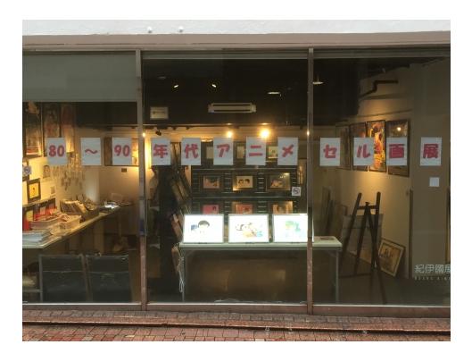 セラムン、北斗の拳 '80~'90年代アニメセル画などのお宝展が渋谷で開催中