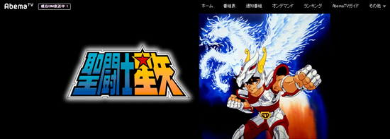 『聖闘士星矢30周年記念・18時間連続放送』などAbemaTVで開始するアニメ一覧!