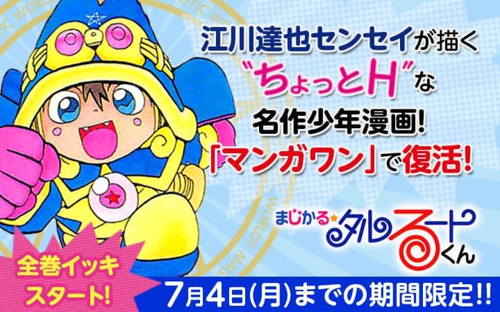『まじかる☆タルるートくん』が全話無料配信中!本日より7月4日まで。