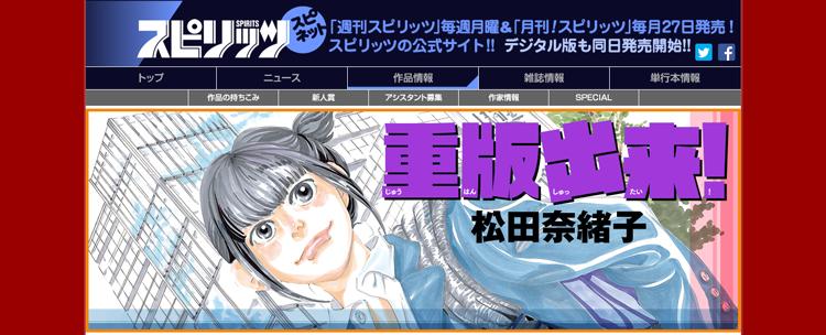 ビッグコミックスピリッツ公式サイト