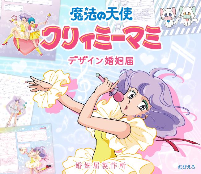 『魔法の天使 クリィーミーマミ』デザインの婚姻届が登場!
