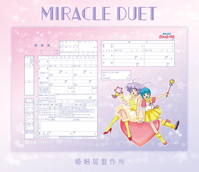 クリィミーマミ Miracle Duet
