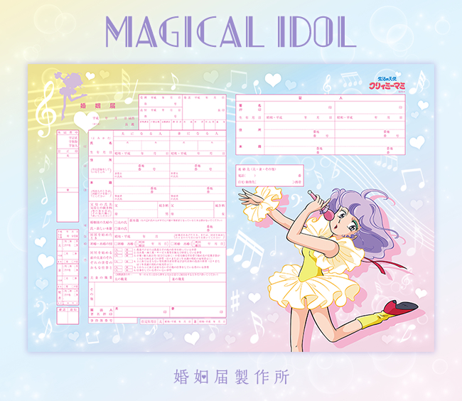 クリィミーマミ Magical Idle