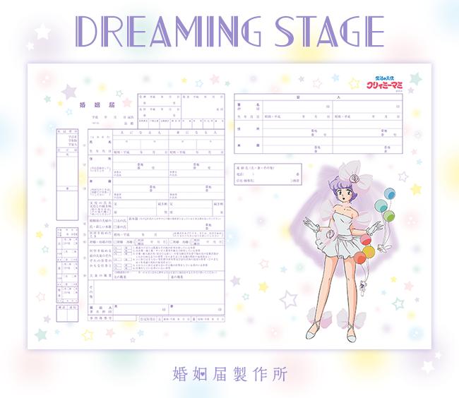 クリィミーマミ Dreaming Stage