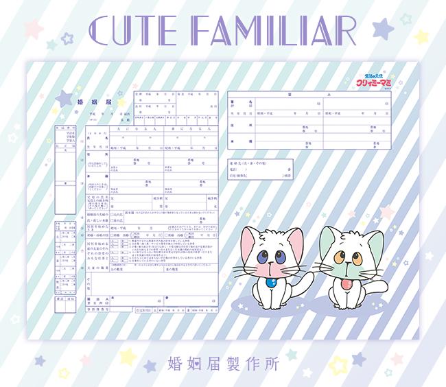 クリィミーマミ Cute Familiar
