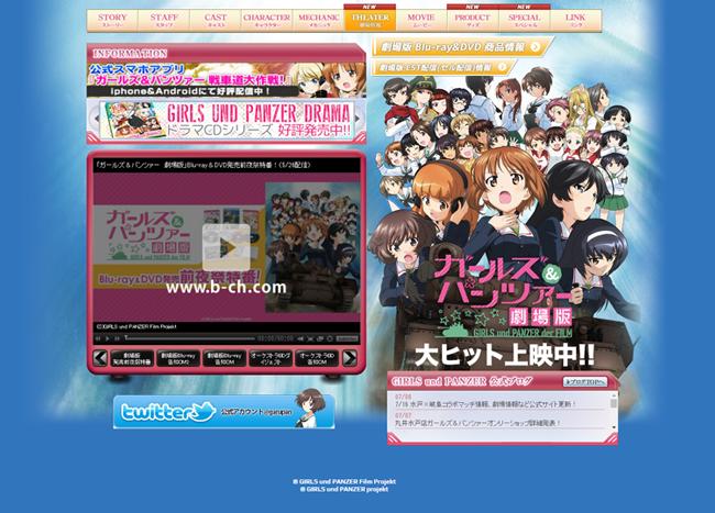 ガールズ&パンツァー(GIRLS und PANZER) 公式サイト