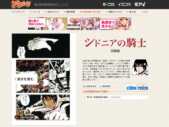 シドニアの騎士 / 弐瓶勉 - アフタヌーン公式サイト