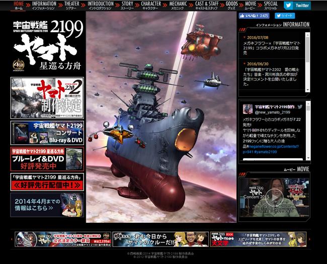 星巡る方舟 - 宇宙戦艦ヤマト2199 公式サイト